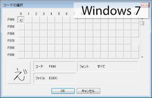 統合先の外字ファイルの外字一覧