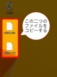 登録したい外字ファイルを持っているパソコンの外字ファイルをコピーする