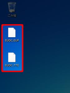 登録したい外字ファイルをデスクトップにコピーする