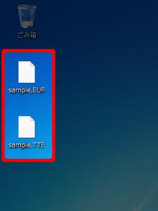 登録したい外字ファイルの名前を変更する