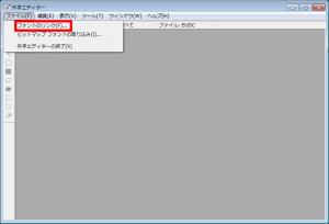 「ファイル」-「フォントのリンク」をクリック