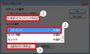 「指定したフォントにリンクする」でリンクさせるフォントを指定して、「名前を付けて保存」をクリック