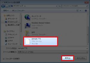 登録したい外字ファイルを選択する