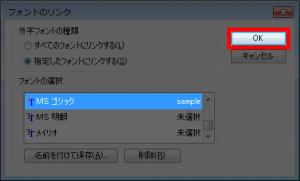 登録したい外字ファイルを、指定のフォントにリンクさせて、OKボタンをクリック