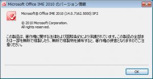 IMEのバージョン