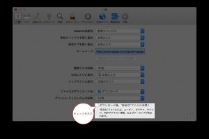 """「ダウンロード後、""""安全な""""ファイルを開く」のチェックを外す"""