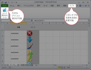customUI14.xmlでは大きなアイコンも使えるし、リボンのカスタマイズも容易