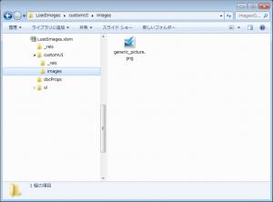 customUIフォルダーのimagesフォルダーにボタンに表示する画像を保存