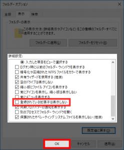 「登録されている拡張子は表示しない」のチェックを外してOKボタンをクリック