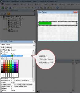 進捗表示の色を指定する