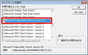 「Microsoft PgoressBar Control, version6.0」にチェックを入れる
