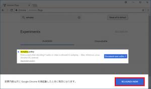 Google Chromeの再起動するために「RELAUNCH NOW」ボタンをクリック