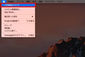 Appleメニューから「このMacについて」をクリック