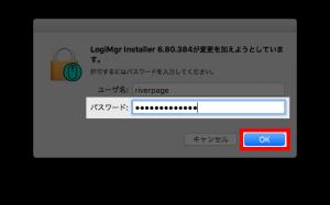 変更を許可するために、パスワードを入力して「OK」ボタンをクリック