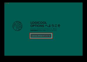 「LOGICOOL OPTIONS のインストール」ボタンをクリック