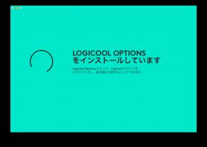 LOGICOOL OPTIONSインストール中