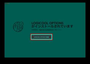 「LOGICOOL OPTIONS を起動」ボタンをクリック