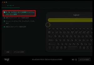 「F1、F2、などのキーすべてを標準ファンクションキーとして使用」にチェックを入れる