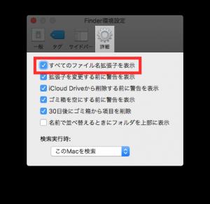 「すべてのファイル名拡張子を表示」にチェックを入れる
