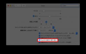 「Dockを自動的に隠す/表示」にチェックを入れる