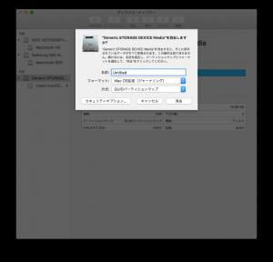 フォーマットを「Mac OS拡張(ジャーナリング)」、方式を「GUIDパーティションマップ」にして「消去」ボタンをクリックします