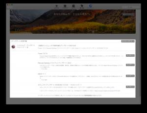 softwareupdate --reset-ignore実行後のApp Storeのアップデート一覧