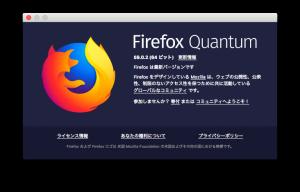 Mozilla FireFoxのバージョン