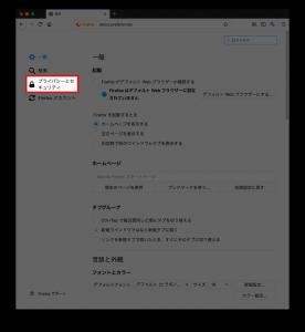 Mozilla FireFoxの設定で、「プライバシーとセキュリティ」をクリックする