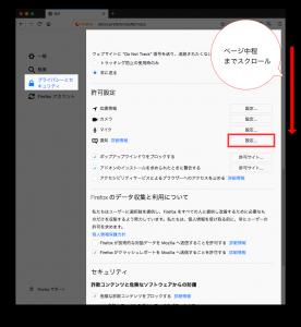Mozilla FireFoxの設定の「プライバシーとセキュリティー」-「許可設定」の「通知」の「設定...」ボタンをクリックする