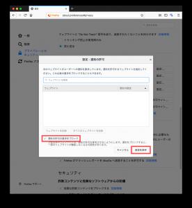 Mozilla FireFoxの「設定 - 通知の許可」で「通知の許可の要求をブロック」にチェックを入れる