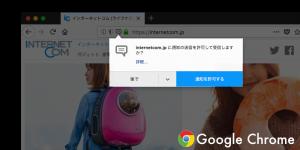 通知の表示(Chrome)ダイアログ