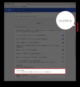 Google Chromeの設定で、「コンテンツの設定」をクリックする