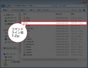 コマンドライン版の7-Zipの実行ファイルは7z.exe