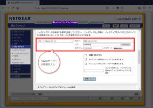 「リモート:RSyncサーバ」を選択し、そのRSyncサーバーの情報を入力します。