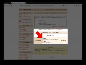 国外IPアドレスフィルタを「有効」にする