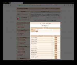 国外IPアドレスフィルタのホワイトリスト接続許可設定に除外IPアドレスを登録