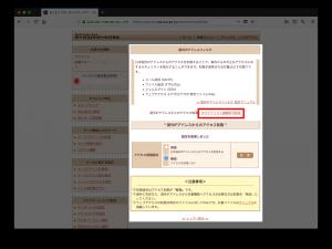 国外IPアドレスフィルタの「ホワイトリスト接続許可設定」