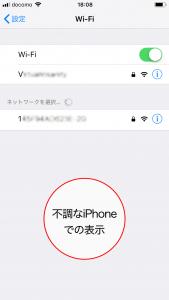 不調なiPhoneの検出SSID一覧