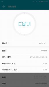 Androidのバージョン(8.0)