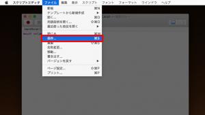 メニューバーの「ファイル」から「保存」をクリック