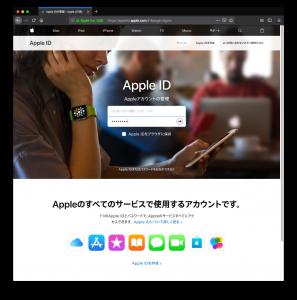 Apple IDにログイン