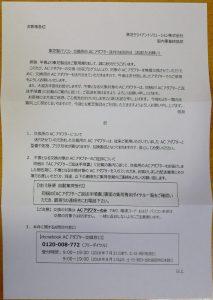 東芝製パソコン交換用のACアダプター送付のお知らせ(お詫びとお願い)