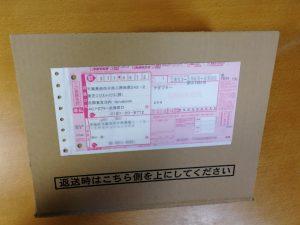 返送用の着払い伝票
