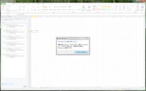 「Microsoft Excel は動作を停止しました」メッセージ