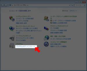 「プログラムのアンインストール」をクリックします