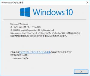 Windows10のバージョン