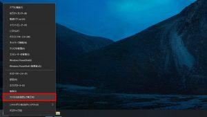 Windowsメニューアイコンを右クリックして、ファイル名を指定して実行をクリック
