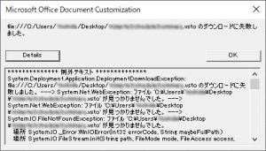 Microsoft Office Document CustomizationでVSTOファイルのダウンロードに失敗しました。のメッセージボックス